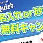 MrQuick「名入れor砂袋」無料キャンペーン
