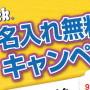 MrQuick「名入れ」無料キャンペーン