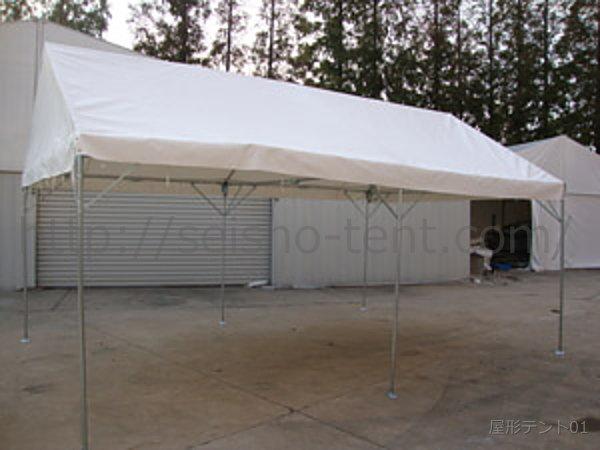屋形テント写真1