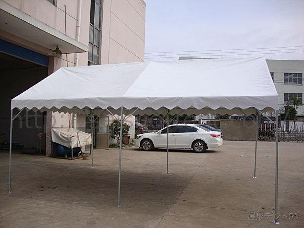 屋形テント写真3